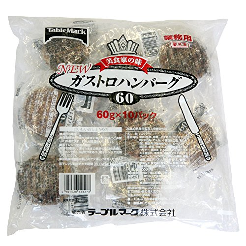 【冷凍】 業務用 テーブルマーク NEW ガストロハンバーグ (60g×10個) 温めるだけの 冷凍 ハンバーグ