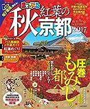 まっぷる 秋 紅葉の京都 2017