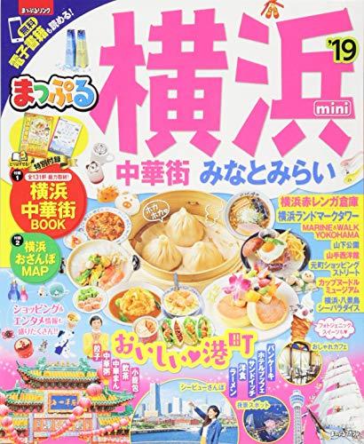 まっぷる 横浜 中華街・みなとみらいmini'19 (マップルマガジン 関東 11)