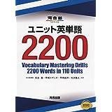 ユニット英単語2200 (河合塾シリーズ)