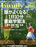 プレジデント Family (ファミリー) 2013年 07月号 [雑誌]