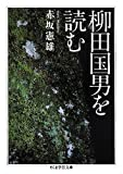 柳田国男を読む (ちくま学芸文庫)