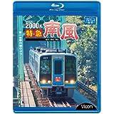 2000系特急南風 宿毛~高知~岡山 [Blu-ray]