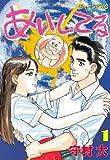 あいしてる(1) (モーニングコミックス)