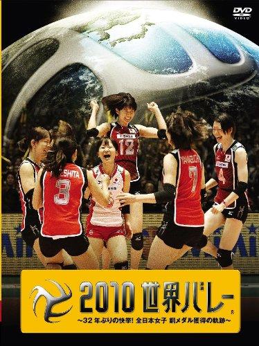 2010世界バレー ~32年ぶりの快挙!全日本女子 銅メダ・・・