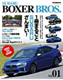 SUBARU BOXER BROS. (スバル ボクサーブロス) Vol.01 (Motor Magazine Mook)