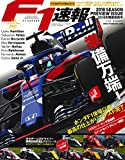F1速報 2018年 3/29号 開幕直前号