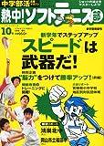 中学部活応援マガジン熱中!ソフトテニス部 Vol.10 2012年 05月号 [雑誌] -