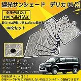 (アウト-エムピー) AUTO-MP 車種専用設計 4層構造 デリカ d5 サンシェード 車中泊 カーテン 仮眠 盗難防止 紫外線 日除け 10枚セット