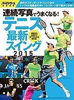 連続写真でうまくなる!テニス最新スイング 2015―基礎から応用まで全てがわかる保存版! (NSK MOOK)