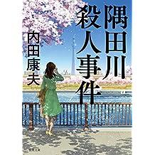 隅田川殺人事件 〈新装版〉 (徳間文庫)