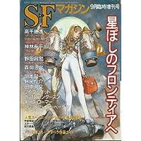 SFマガジン 1999年9月 臨時増刊号 星ぼしのフロンティアへ