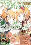 ゼロサムWARD (ワード) 2012年 03月号 [雑誌]