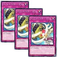 【 3枚セット 】遊戯王 日本語版 RATE-JP075 マジェスペクター・ガスト (ノーマル)
