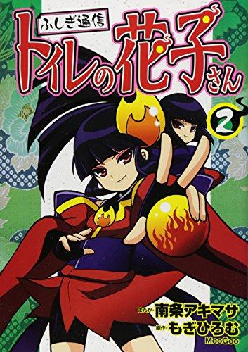 ふしぎ通信トイレの花子さん 2 (ブンブンコミックスネクスト)の詳細を見る