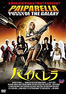 パイパレラ [DVD]