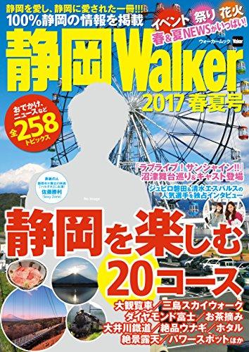 静岡Walker2017春夏号 (ウォーカームック)
