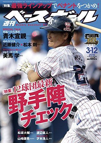 週刊ベースボール 2018年 3/12 号 [雑誌]