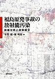福島原発事故の放射能汚染—問題分析と政策提言—