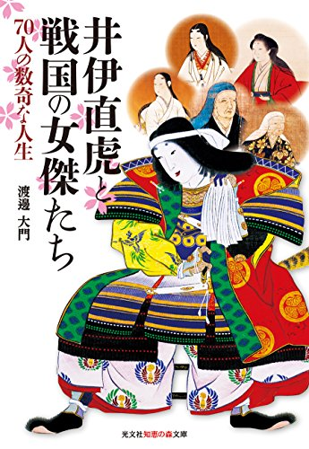 井伊直虎と戦国の女傑たち (知恵の森文庫)