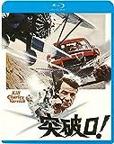 突破口! Blu-ray