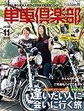単車倶楽部 2019年11月号 [雑誌] 付録1:moto coto vol.3 付録2:ベベルギアカタログ