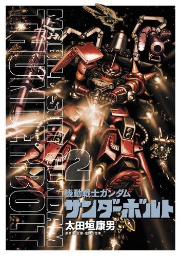 機動戦士ガンダム サンダーボルト 2 (2) (ビッグコミックススペシャル)