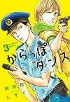 からっぽダンス 3 (フィールコミックスFCswing)