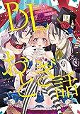 BLおとぎ話3~乙女のための空想物語~【特典ペーパー付】 (F-Book Selection)