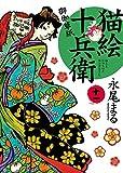 猫絵十兵衛 ~御伽草紙~(11) (ねこぱんちコミックス)