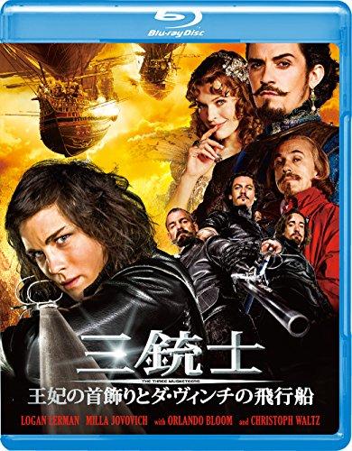 [画像:三銃士 王妃の首飾りとダ・ヴィンチの飛行船 [Blu-ray]]