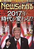 月刊ニュースがわかる 2017年 01 月号 [雑誌]