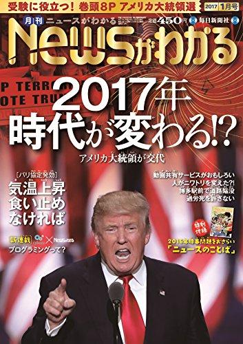 月刊ニュースがわかる 2017年 01 月号 [雑誌]の詳細を見る
