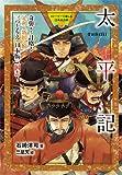 太平記 奇襲!計略!足利、新田、楠木、三つどもえの日本版三国志! (ストーリーで楽しむ日本の古典 8)