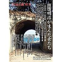 季刊 日本主義 No.41 2018年春号 明治維新150年特別企画・明治が生んだ女たち