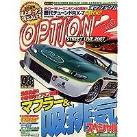Option2 (オプション2) 2007年 08月号 [雑誌]