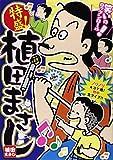 特盛!植田まさし 11 (まんがタイムマイパルコミックス)