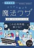 中学受験 すらすら解ける魔法ワザ 算数・合否を分ける120問 (西村則康先生の本)