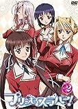 プリンセスラバー! Vol.2[DVD]