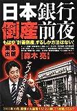 日本銀行倒産前夜