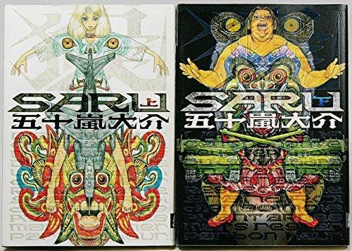 SARU 上・下セット (IKKI COMIX)
