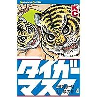 タイガーマスク(4) (週刊少年マガジンコミックス)