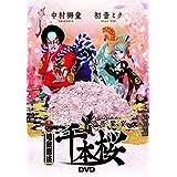 超歌舞伎 今昔饗宴千本桜 [DVD]