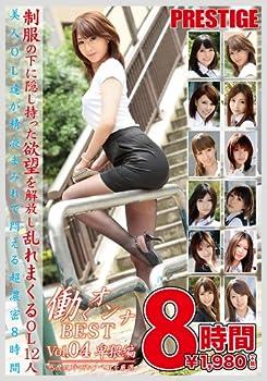 働くオンナ 8時間 BEST Vol.04【プレステージ】 [DVD]