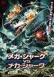 メガ・シャーク VS メカ・シャーク[DVD]