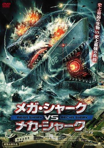 メガ・シャークVSメカ・シャーク [DVD]
