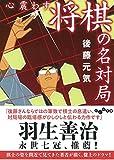 心震わす将棋の名対局 (だいわ文庫)