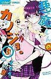 悪魔くんのカノジョ。 3 (ちゃおコミックス)