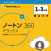 ノートン 360 デラックス セキュリティソフト(最新)|1年3台版|オンラインコード版|Win/Mac/iOS/And…