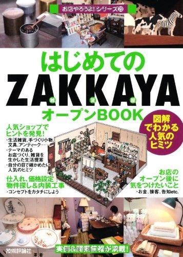 はじめての「ZAKKAYA」オープンBOOK (お店やろうよ!  (23))